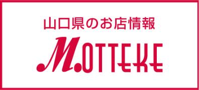 お店情報MOTTEKEサイトバナー