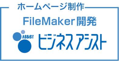 ビジネスアシストポームページ制作・FileMaker開発サイトバナー
