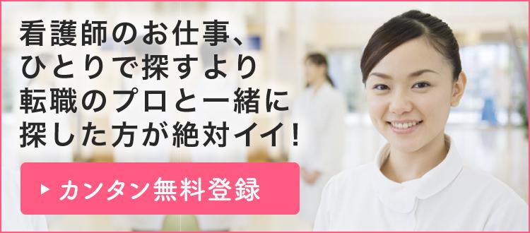 もってけ!看護師求人 看護師のお仕事、ひとりで探すより転職のプロと一緒に探した方が絶対イイ!