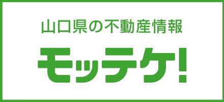 山口県の不動産情報 モッテケ!