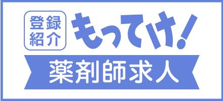 山口県内の加盟店で楽天ポイントが使える!貯まる! 楽天ポイントカード